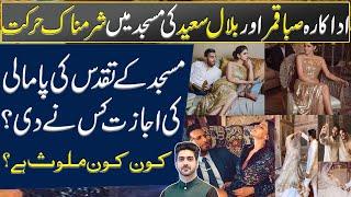 Saba Qamar and Bilal Saeed Songs Recoding in Masjid, Details By Syed Ali Haider YouTube Videos