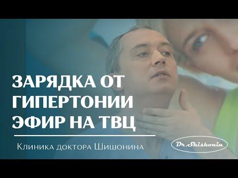 Зарядка от гипертонии от доктора Шишонина. Эфир на ТВЦ.