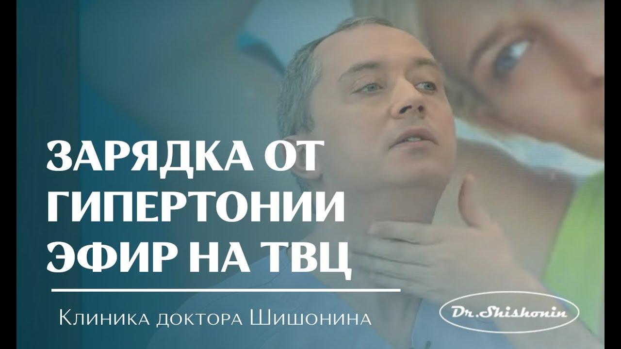 Гимнастика для шеи доктора Шишонина от давления при ...