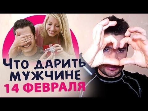 3 классных ПОДАРКА мужчине на день святого ВАЛЕНТИНА! - Видео приколы ржачные до слез