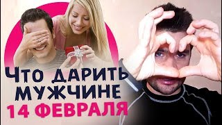 видео Что подарить парню на День святого Валентина