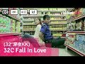 32°C Fall In Love (32°深夜KK) - A Madman Staged A Holdup. He's Madly In Love! // Viddsee.com