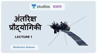L1: Space Technology (Part - 1) I Science & Technology (UPSC CSE - Hindi) I Madhukar Kotawe