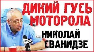 Николай Сванидзе 21 октября 2016 Особое Мнение на Эхо Москвы. Моторола Зачищен?
