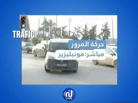 حركة المرور صباح الثلاثاء 27 فيفري 2018 - قناة نسمة