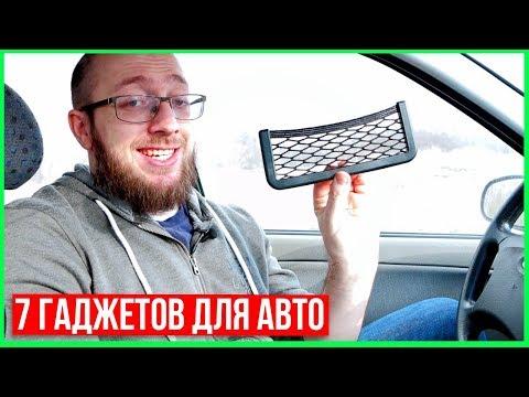 Тестирую СТРАННЫЕ гаджеты для авто! 7 гаджетов для автомобилиста!