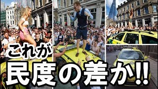 衝撃!英国で何が!?日本人との差に落胆するイングランドの人々!サポーター達のある行動が大問題に!「日本ならこんな事には…」【海外の反応】