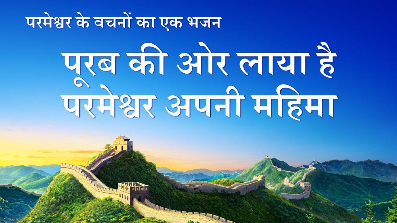 Hindi Christian Song 2020   पूरब की ओर लाया है परमेश्वर अपनी महिमा (Lyrics)