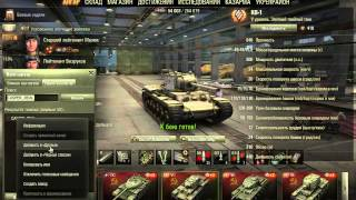 как создать взвод в World of Tanks Blitz