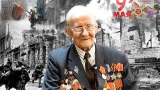 Я был на той войне - воспоминания ветерана о Великой Отечественной войне