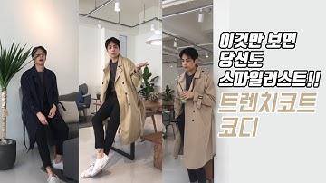 [박병창]집에있는 옷으로 트렌치코트 코디!! 코트 하나 잘 사도 대박이쥬 ?? ㅎㅎ