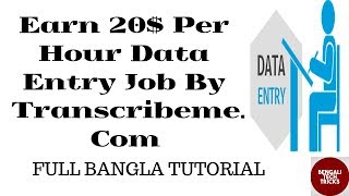 Get paid for typing online for free ( Bangla Tutorial)
