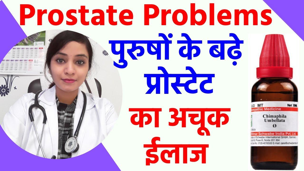 best homeo medicine for prostate cancer