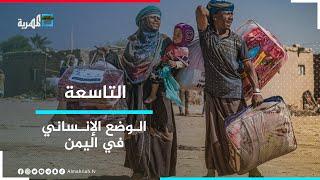 الوضع الإنساني في اليمن.. حرب ونزوح وكورونا | التاسعة