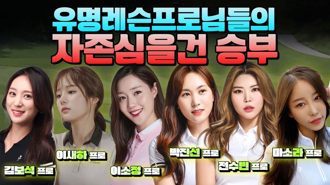 """신한카드 """"LABE"""" 여자골프대회 제1회  (KLPGA 6인 프로골프 대회) [1화]"""