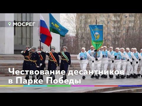 В Москве чествовали десантников-участников марш-броска к юбилею Победы