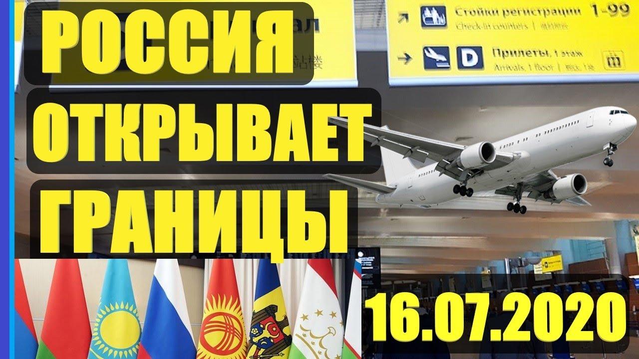 с 15 июля россия открывает границы