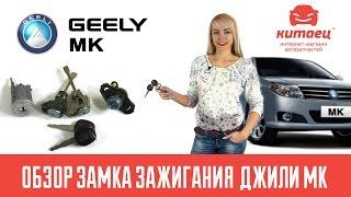 Обзор замка зажигания Geely MK | kitaec.ua