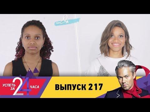 Успеть за 24 часа   Выпуск 217