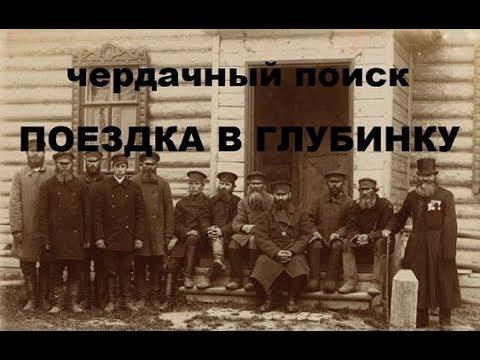 ЧЕРДАЧНЫЙ ПОИСК 'ПОЕЗДКА