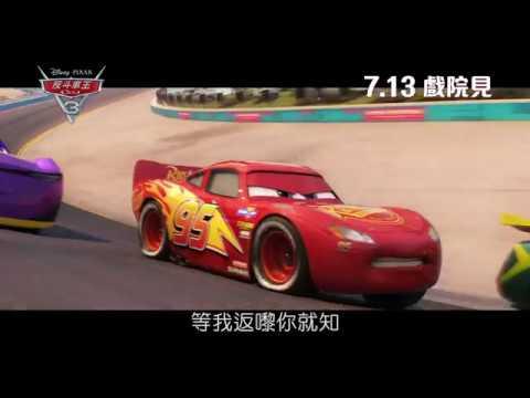 反斗車王3 (3D 粵語版) (Cars 3)電影預告