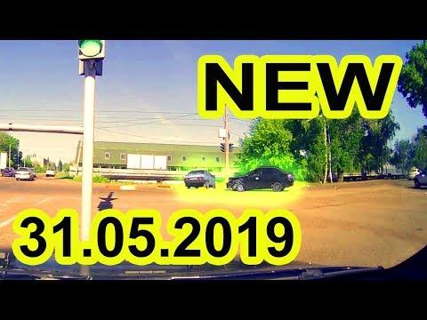 Подборка дтп на видеорегистратор за 31.05.2019. Видео аварий и дтп май 2019 года.