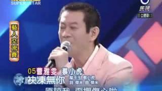 明日之星#54 [藝人交流賽] 曹雅雯V S蔡小虎-袂凍無你