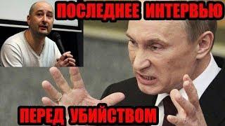 """Аркадий Бабченко: """"Пока Путин у власти, будет война всегда"""""""