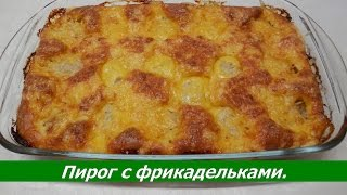 Пирог с фрикадельками   Рецепт заливного пирога с мясом   Несладкие пироги