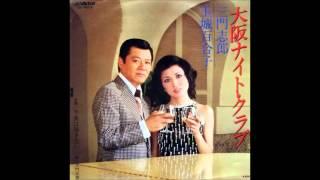 大阪ナイト・クラブ 三門志郎 玉城百合子 (懐かしいレコードより) by龍介 thumbnail