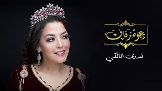 Fadwa Al Malki - Da3wet Zifaf (EXCLUSIVE Music Video)   (فدوى المالكي - دعوة زفاف (فيديو كليب