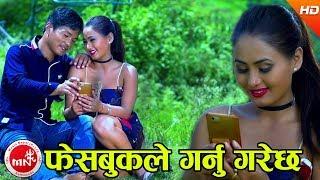 New Lok Dohori 2074/2017 | Facebook Le Garnu Garechha - Kamal Oli & Jasmin Tamang