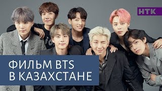 "Army стыдно за BTS? ""Bring the soul: The movie"" в Казахстане!"