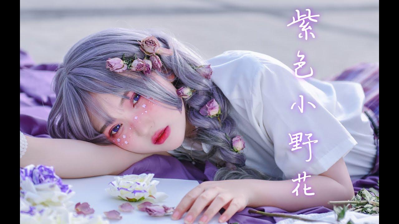 ☆【Viên Tử】Hướng Dẫn Makeup JK  【圆子】紫色小野花 jk 妆容