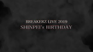 2019.5.11 BREAKERZ LIVE 2019 〜筋肉崩壊祭り SHINPEI's BIRTHDAY〜 告知ムービー