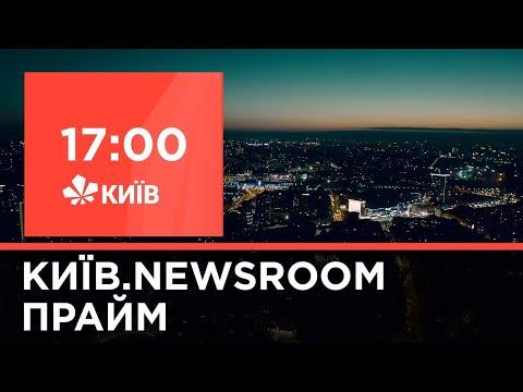 Київ.NewsRoom 17:00 випуск за 16 ciчня 2021