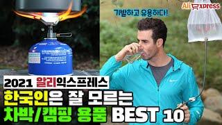 한국인은 잘 모르는 가성비 차박,캠핑용품 추천 BEST…