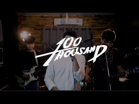 เมดเล่ย์เพลงอกหัก VII -100 Thousand [ Cover Ep.7 ]