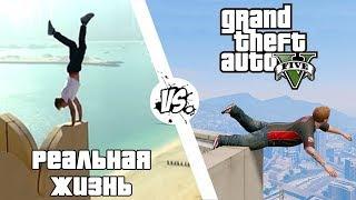 GTA 5 против Реальной жизни #2 | WDF 114 | Приколы в GTA 5