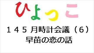早苗(シシド・カフカ)が恋の話をはじめます。 18才で一関から東京へ...