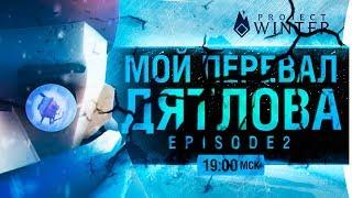 Устроили Перевал Дятлова • Project Winter - Episode 2