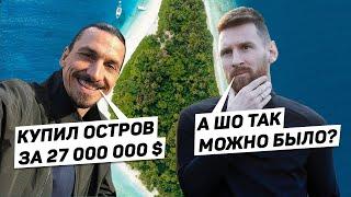 Самые ДОРОГИЕ покупки футболистов На что футболисты тратят миллионы Футбольный топ 120 ЯРДОВ