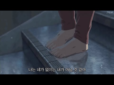 [가사] Jaurim (자우림) - 슬픔이여 이제 안녕 (Goodbye, Grief)