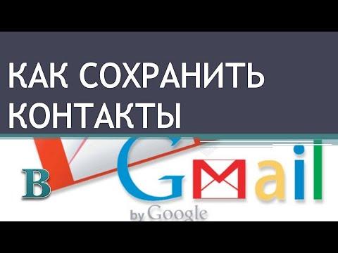 Как сохранить контакты с Gmail.Перенос контактов