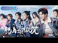 想看你微笑 终极预告 杜雨宸演绎星梦奇缘 优酷5月29日独家上线 mp3