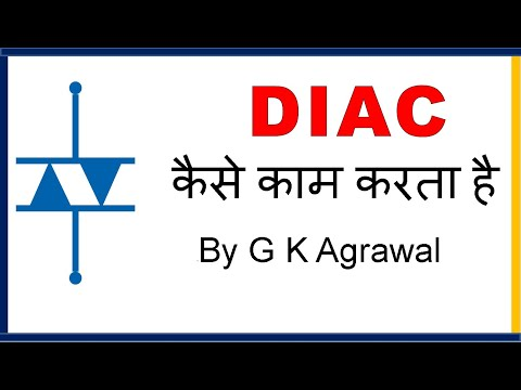 Diac in Hindi - what is Diac, How it works