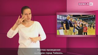 МИР ГЛУХИХ: Мы - бронзовые призеры чемпионата мира