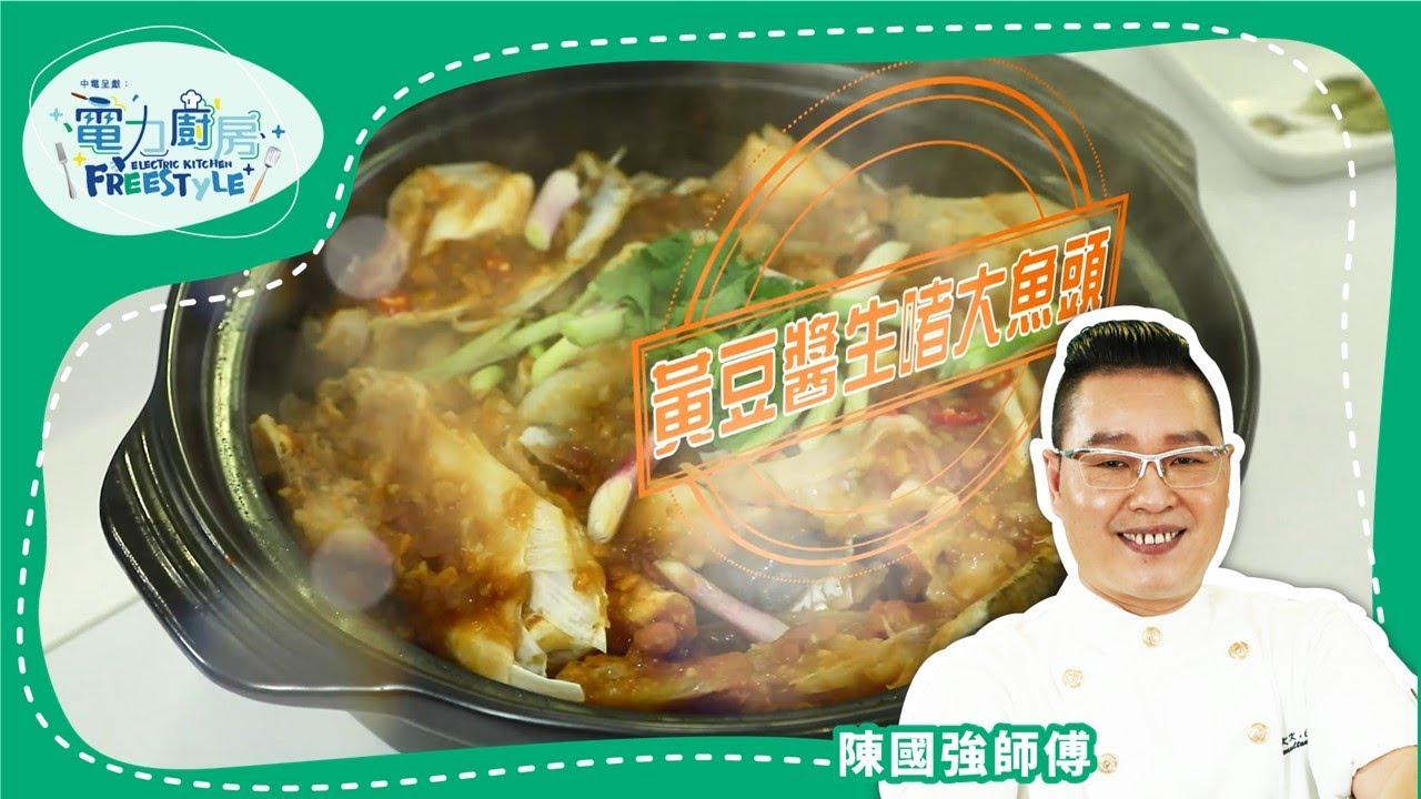 【電力廚房Free Style⚡】黃豆醬生啫大魚頭 - 陳國強師傅 「米芝蓮星級廚師」 - YouTube