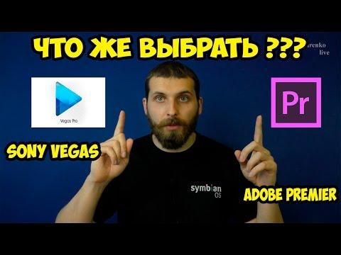 В чем лучше монтировать видео Sony Vegas или Adobe Premier? Что лучше? Что выбрать?