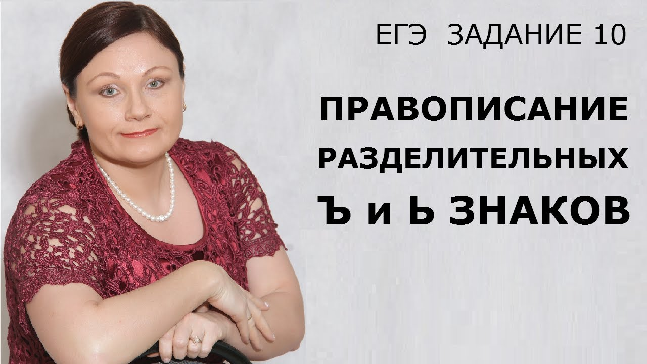 ЕГЭ Русский язык 2020 // Задание 10. Правописание разделительных Ъ и Ь знаков